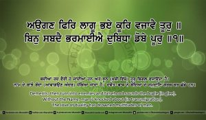 Sri Guru Granth Sahib Ji Arth Ang 19 post 15