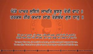 Sri Guru Granth Sahib Ji Arth Ang 16 post 16