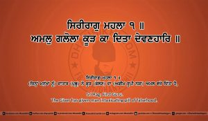 Sri Guru Granth Sahib Ji Arth Ang 15 post 16