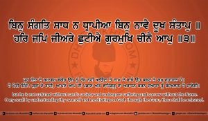 Sri Guru Granth Sahib Ji Arth Ang 20 post 16