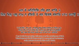 Sri Guru Granth Sahib Ji Arth Ang 21 post 16