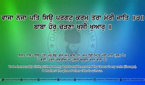 Sri Guru Granth Sahib Ji Arth Ang 16 post 17
