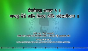 Sri Guru Granth Sahib Ji Arth Ang 17 post 17