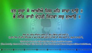 Sri Guru Granth Sahib Ji Arth Ang 19 post 17