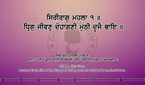 Sri Guru Granth Sahib Ji Arth Ang 18 post 18