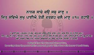 Sri Guru Granth Sahib Ji Arth Ang 15 post 18