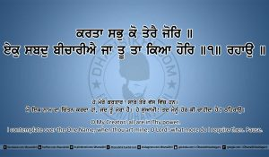 Sri Guru Granth Sahib Ji Arth Ang 17 post 19