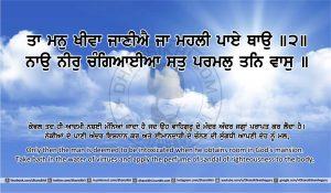 Sri Guru Granth Sahib Ji Arth Ang 16 post 1