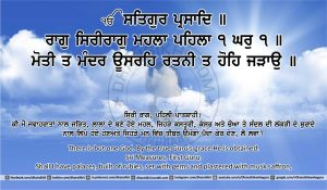 Sri Guru Granth Sahib Ji Arth Ang 14 post 1