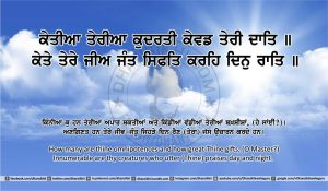 Sri Guru Granth Sahib Ji Arth Ang 18 post 1