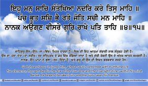 Sri Guru Granth Sahib Ji Arth Ang 20 post 1