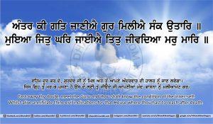 Sri Guru Granth Sahib Ji Arth Ang 21 post 1