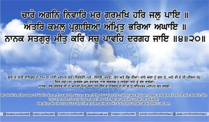 Sri Guru Granth Sahib Ji Arth Ang 22 post 1