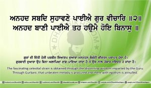 Sri Guru Granth Sahib Ji Arth Ang 21 post 2