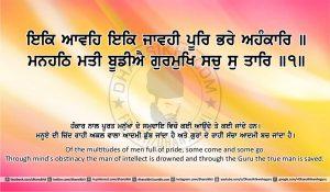 Sri Guru Granth Sahib Ji Arth Ang 20 post 3