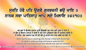 Sri Guru Granth Sahib Ji Arth Ang 18 post 3