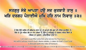 Sri Guru Granth Sahib Ji Arth Ang 21 post 3
