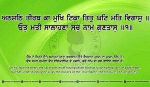 Sri Guru Granth Sahib Ji Arth Ang 17 post 2