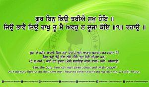 Sri Guru Granth Sahib Ji Arth Ang 20 post 4