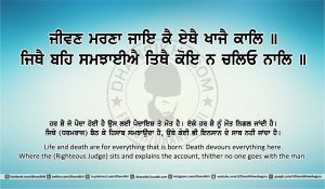 Sri Guru Granth Sahib Ji Arth Ang 15 post 5