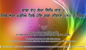 Sri Guru Granth Sahib Ji Arth Ang 16 post 6