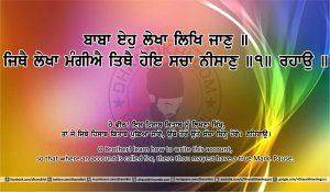 Sri Guru Granth Sahib Ji Arth Ang 16 post 6