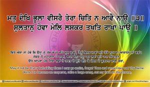 Sri Guru Granth Sahib Ji Arth Ang 14 post 6