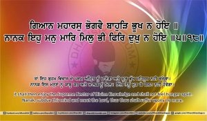 Sri Guru Granth Sahib Ji Arth Ang 21 post 6