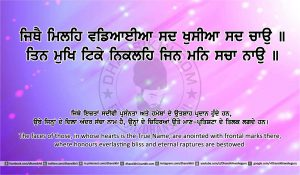 Sri Guru Granth Sahib Ji Arth Ang 16 post 7