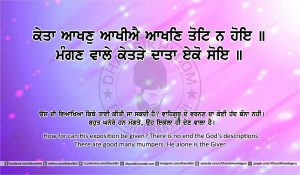 Sri Guru Granth Sahib Ji Arth Ang 18 post 7