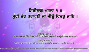 Sri Guru Granth Sahib Ji Arth Ang 19 post 7