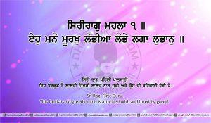 Sri Guru Granth Sahib Ji Arth Ang 21 post 7