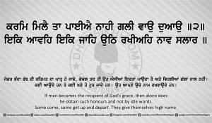 Sri Guru Granth Sahib Ji Arth Ang 16 post 8