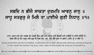 Sri Guru Granth Sahib Ji Arth Ang 21 post 8