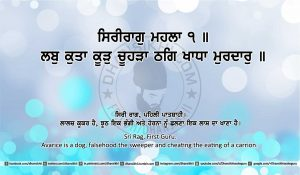 Sri Guru Granth Sahib Ji Arth Ang 15 post 9