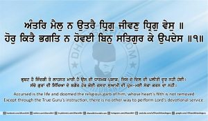 Sri Guru Granth Sahib Ji Arth Ang 22 post 10