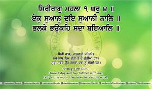 Sri Guru Granth Sahib Ji Arth Ang 24 post 11