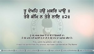 Sri Guru Granth Sahib Ji Arth Ang 25 post 12