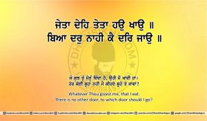 Sri Guru Granth Sahib Ji Arth Ang 25 post 13