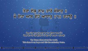 Sri Guru Granth Sahib Ji Arth Ang 24 post 14