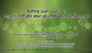 Sri Guru Granth Sahib Ji Arth Ang 23 post 15