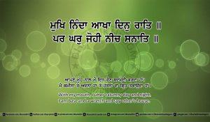 Sri Guru Granth Sahib Ji Arth Ang 24 post 15
