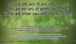 Sri Guru Granth Sahib Ji Arth Ang 25 post 15