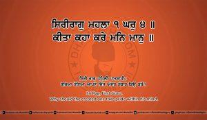 Sri Guru Granth Sahib Ji Arth Ang 25 post 16