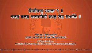 Sri Guru Granth Sahib Ji Arth Ang 22 post 16