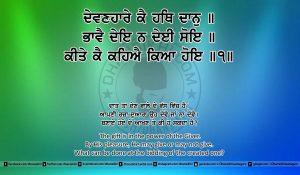 Sri Guru Granth Sahib Ji Arth Ang 25 post 17
