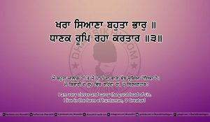 Sri Guru Granth Sahib Ji Arth Ang 24 post 18