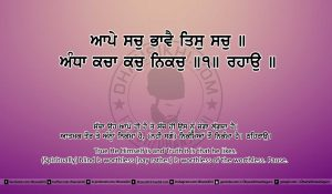 Sri Guru Granth Sahib Ji Arth Ang 25 post 18