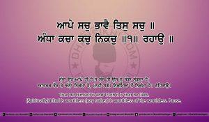 Sri Guru Granth Sahib Ji Arth Ang 25 post 18