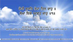Sri Guru Granth Sahib Ji Arth Ang 25 post 1